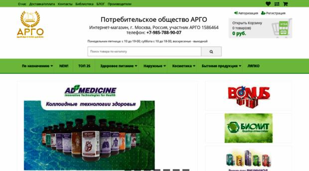 argo-shop.com.ua