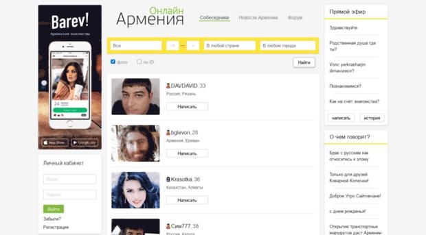 Для сайт и общения армянский знакомств