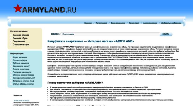 armyland.ru
