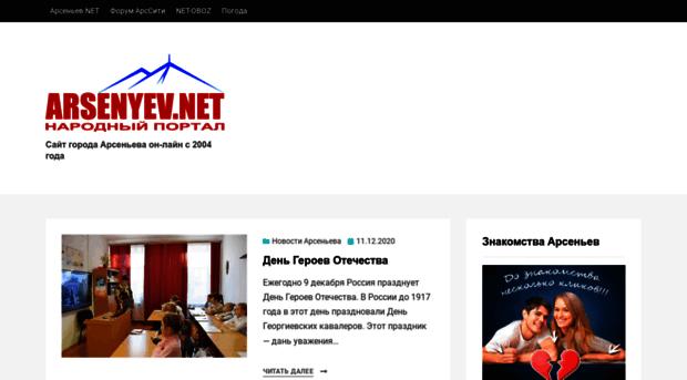 arsenyev.net