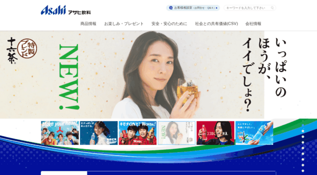 asahiinryo.co.jp