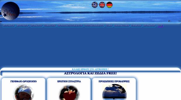 astrofree.com