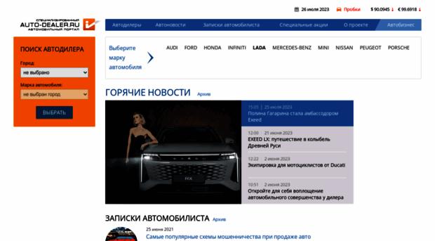 auto-dealer.ru