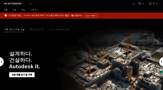 autodesk.co.kr