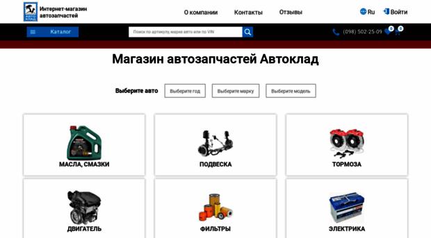 autoklad.ua