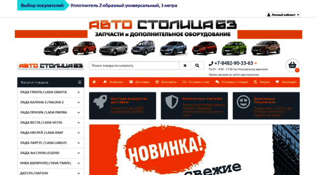 Автостолица 63 Интернет Магазин Лада Калина