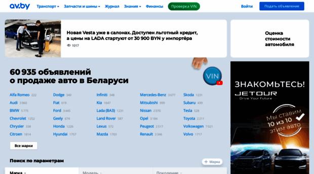 av.by