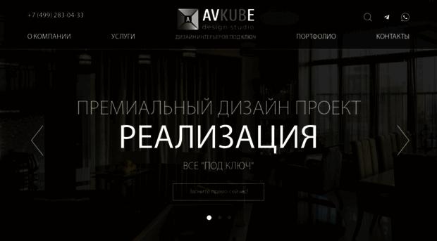 avkube.ru