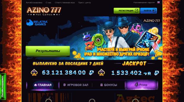 клуб azino777 ru