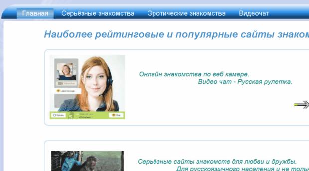 выезд наиболее популярные сайты знакомств Баку видел