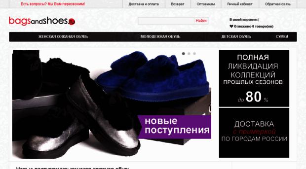 bagsandshoes.ru