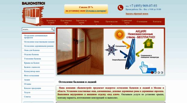 Balkonstroi.ru - остекление балконов, лоджий ст... - balkons.