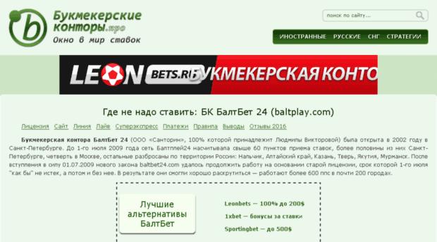 букмекерские контора 24 com