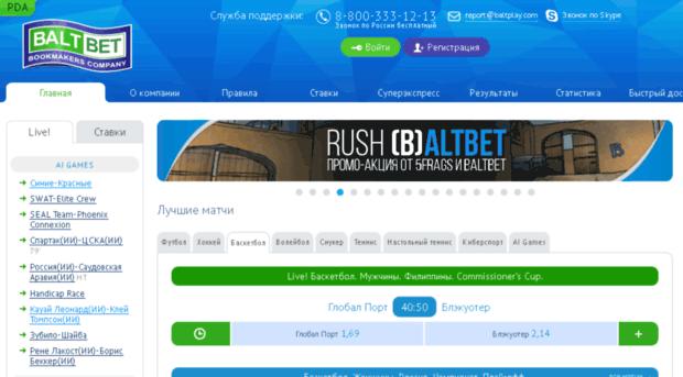 Baltbet com ставки на спорт