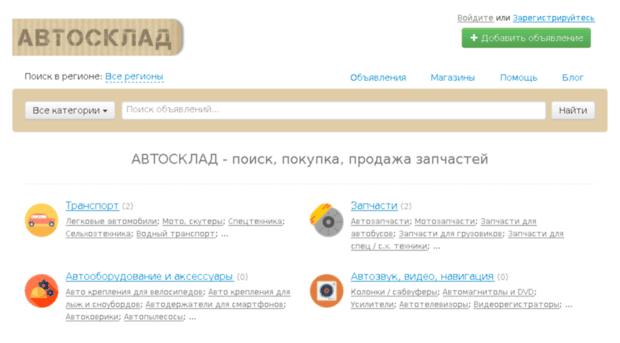 bamper-poltava.avtosklad.net