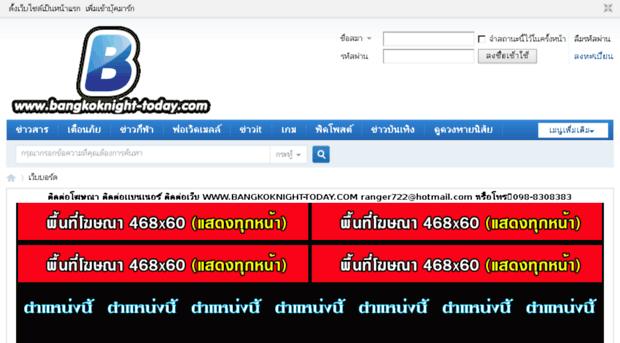 bangkoknight-today.com
