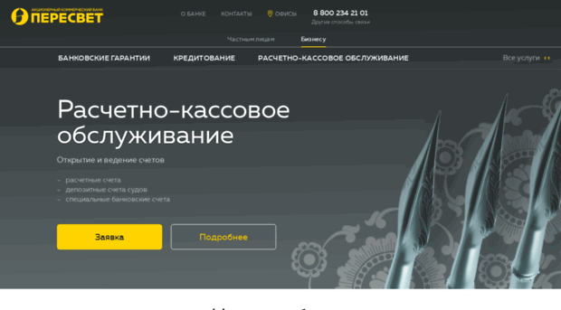 bank-peresvet.ru