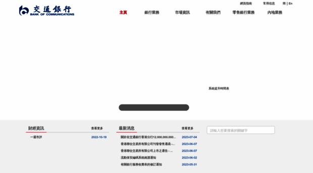 bankcomm.com.hk