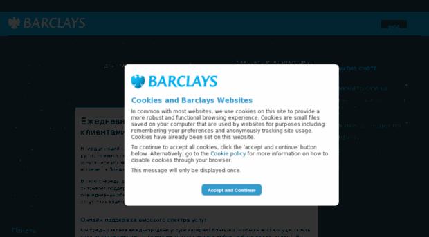barclays.ru