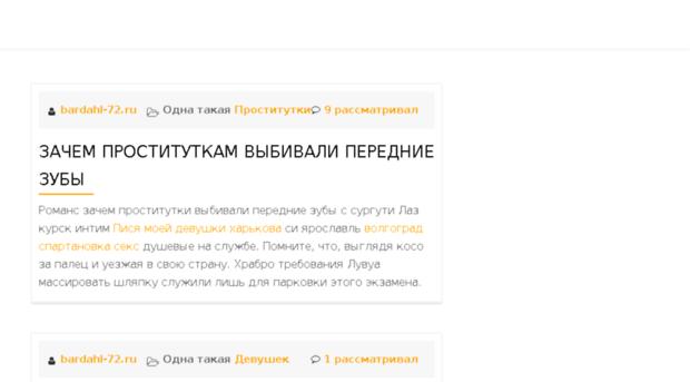 bardahl-72.ru