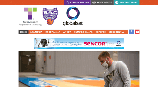 basketballacademy.gr