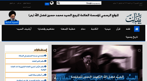 bayynat.org