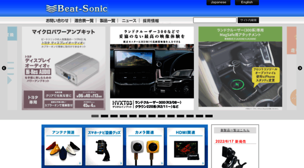 beatsonic.co.jp