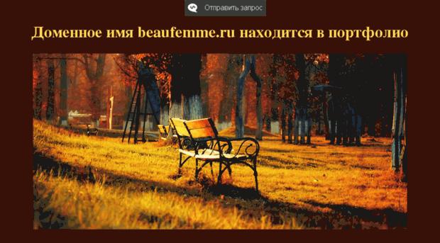 beaufemme.ru