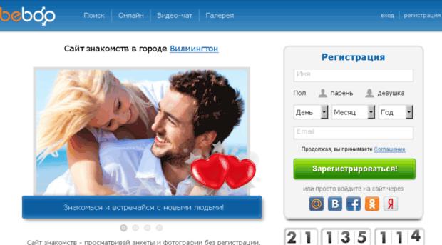 Гола сайт знакомств