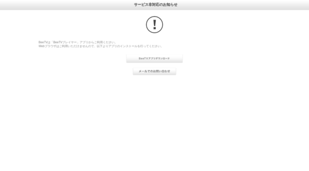 beetv.jp