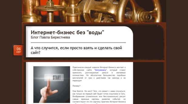 berestneff-blog.ru