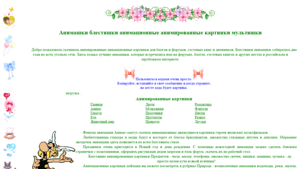 bestgif.narod.ru