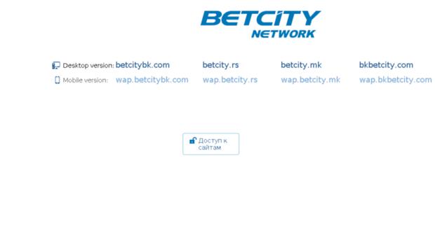 Http betcity com