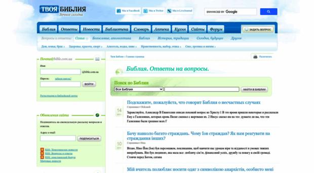 bible.com.ua