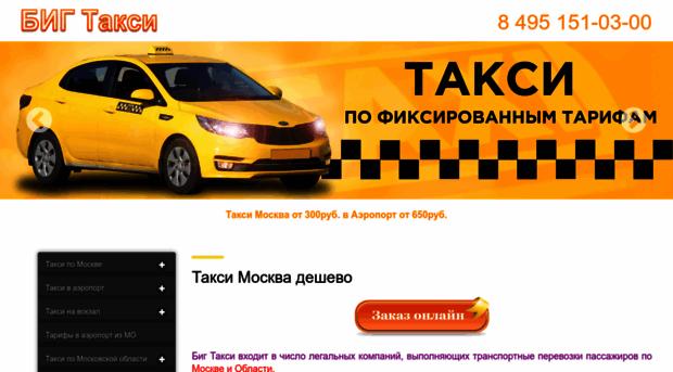 Такси в москве рейтинг компаний