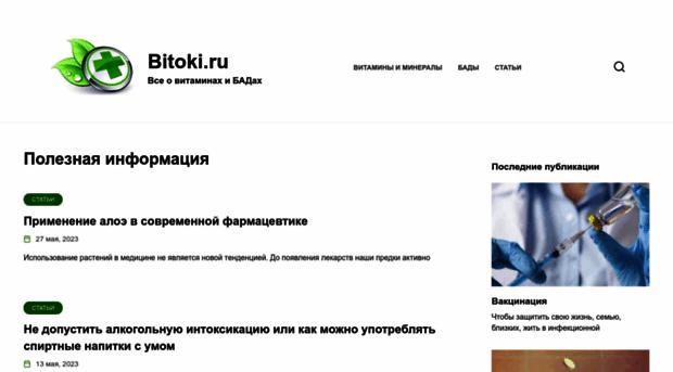 bitoki.ru