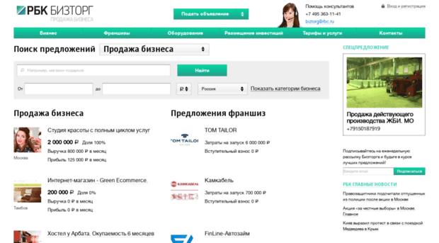 biztorg.ru