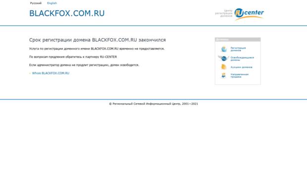 blackfox.com.ru