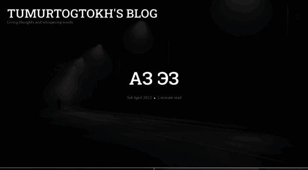 blog.tumurtogtokh.com