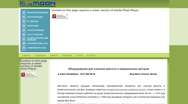 bluemoon-russia.ru