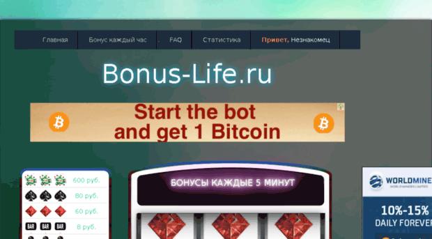 Бонус лайф сайт компании powershell создание сайта