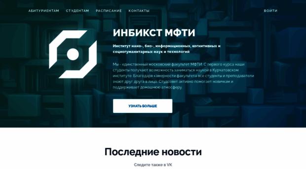 botan.fnbic.ru
