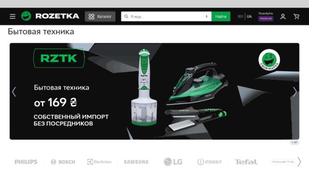 bt.rozetka.ua