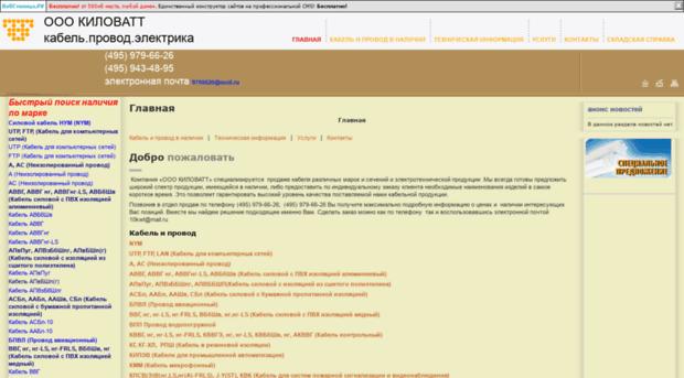 cable.web-box.ru