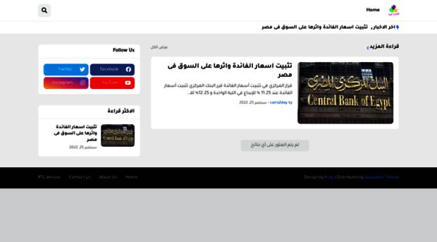 cairo2day.com