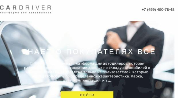 cardriver.ru