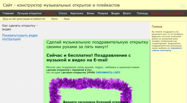 Сайт конструктор открыток