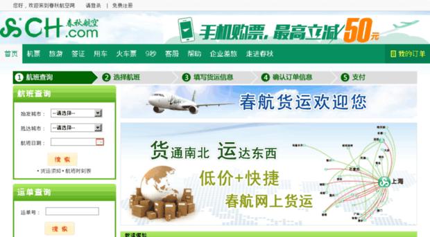 cargo.china-sss.com