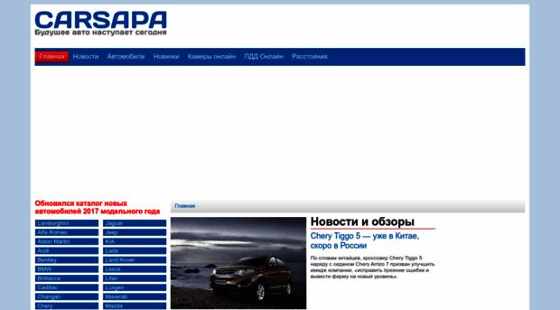 carsapa.ru