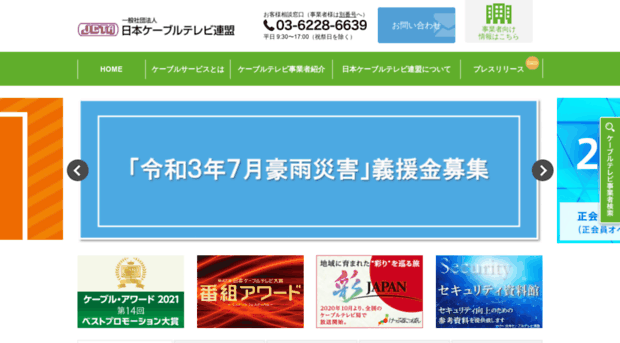 catv-jcta.jp